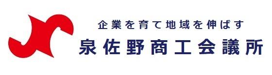 泉佐野商工会議所